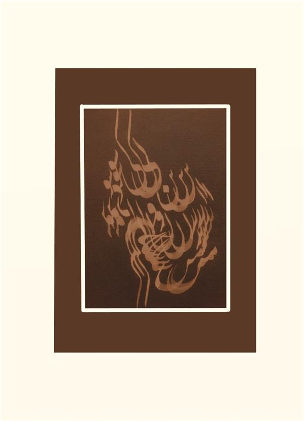 هنر خوشنویسی محفل خوشنویسی اصلان شیخی حقایق کی شود این روان من ساکن #نستعلیق #سیاه_مشق