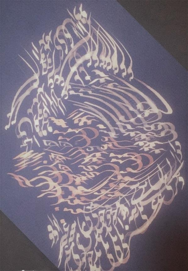 هنر خوشنویسی محفل خوشنویسی شیخی حقایق #خط_سوم #سیاه_مشق  مواد روی مقوا