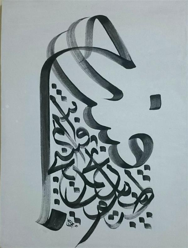 هنر خوشنویسی محفل خوشنویسی علی عاشوری اکرلیک روی بوم30*40