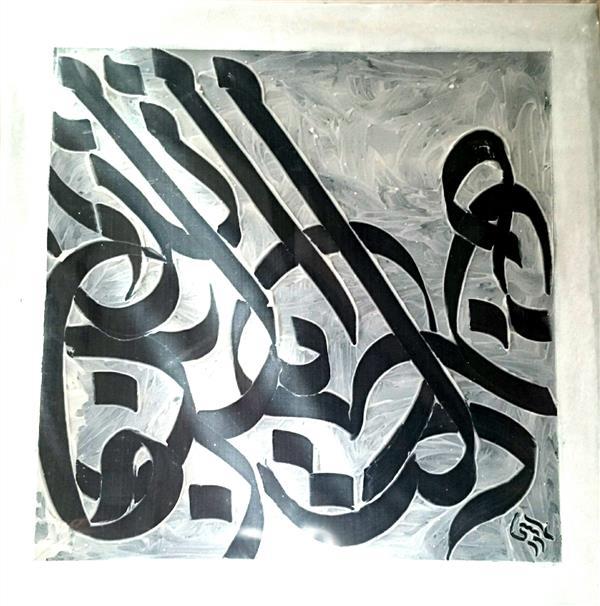 هنر خوشنویسی محفل خوشنویسی علی عاشوری اکرلیک روی بوم 30*30