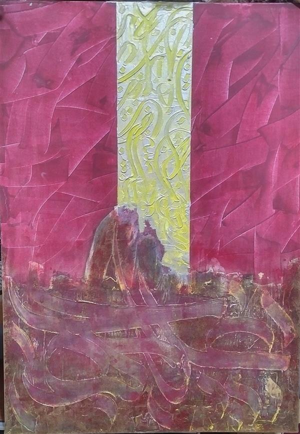 هنر خوشنویسی محفل خوشنویسی پدرام شاه محمدی 50*70 تکسچر و اکرولیک روی بوم  نام اثر #عهد#پدرام_شاه محمدی