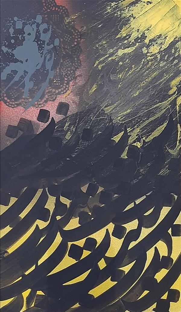هنر خوشنویسی محفل خوشنویسی مهیار فتحی  غمت در نهانخانه دل نشیند  اکریلیک روی بوم  بدون قاب
