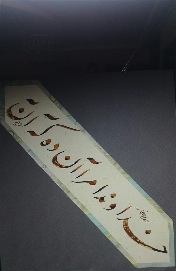 هنر خوشنویسی محفل خوشنویسی ابوالحسن دیهیم  خداوندا مرا آن ده که آن به God give me the best