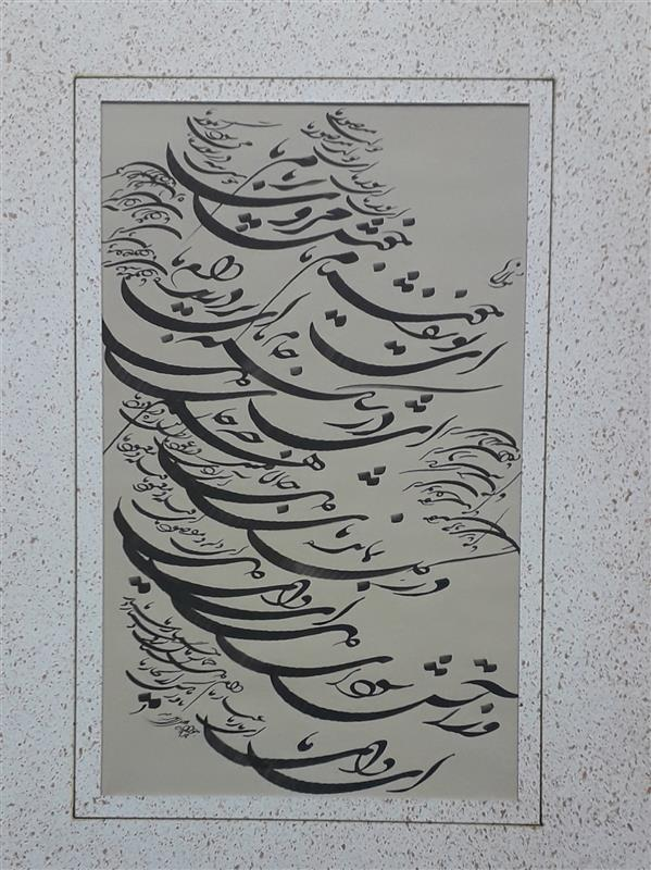 هنر خوشنویسی محفل خوشنویسی جواد مهدی پور #تابلو خط، # گرایش: شکسته نستعلیق  ای یوسف خوشنام... از مولانا # تکنیک : مرکب # اندازه ۴۰×۵۰  (با پاسپارتو وقاب)