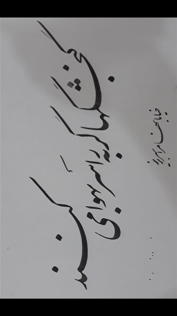 هنر خوشنویسی محفل خوشنویسی مسعود یکه فلاح #مرکب روی مقوا.سال۱۳۹۹#مسعودیکه فلاح