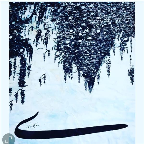 هنر خوشنویسی محفل خوشنویسی مسعود یکه فلاح باغ نستعلیق مرکب روی کاغذ .سیاه مشق
