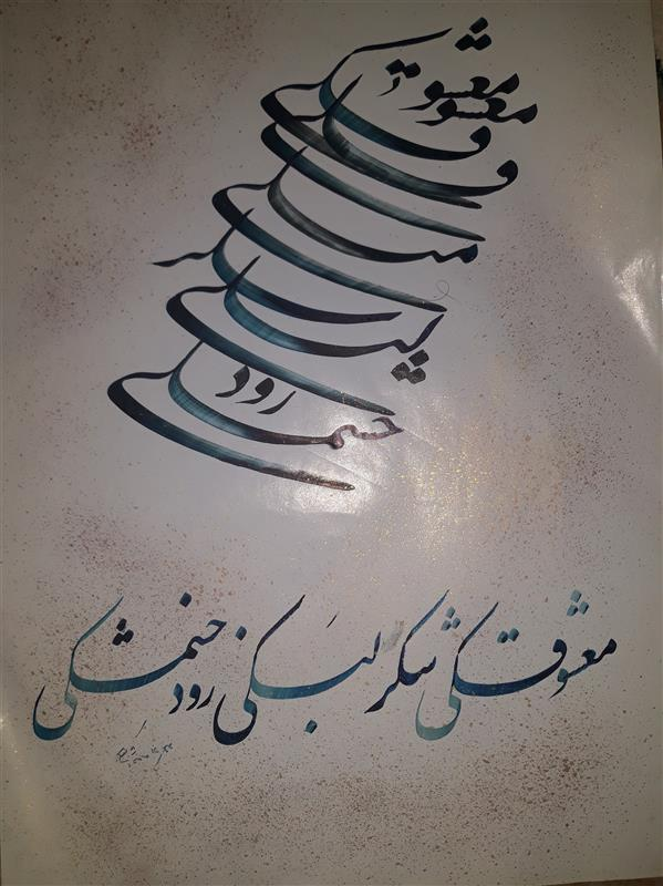 هنر خوشنویسی محفل خوشنویسی مسعود یکه فلاح مرکب روی مقوا .مسعود یکه فلاح