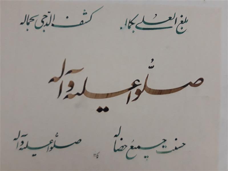 هنر خوشنویسی محفل خوشنویسی مسعود یکه فلاح مرکب روی کاغذ
