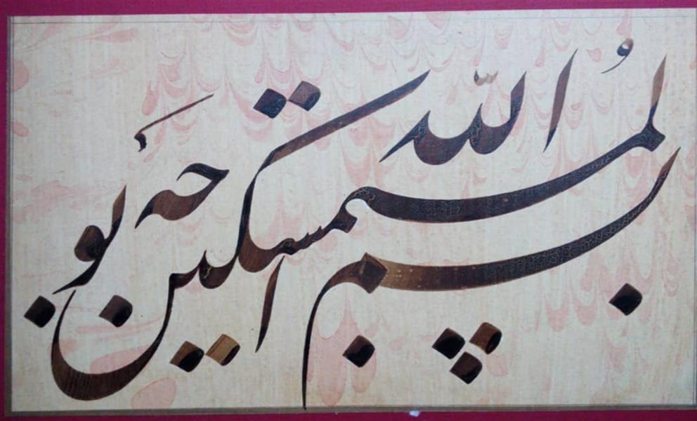 هنر خوشنویسی محفل خوشنویسی محمدبیگدلی قلم جلی برروی کاغذ کاغذابری آهارمهره