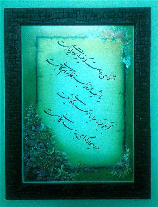 هنر خوشنویسی محفل خوشنویسی سجاد سیل سپور ابعاد:۳۳ ×۲۵٫۵ کاغذ گلاسه #چلیپا #خوشنویسی