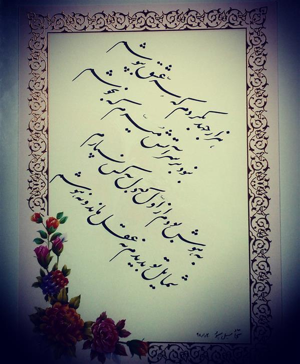 هنر خوشنویسی محفل خوشنویسی سجاد سیل سپور ابعاد: ۲۰×۳۰ کاغذ گلاسه سجاد سیل سپور