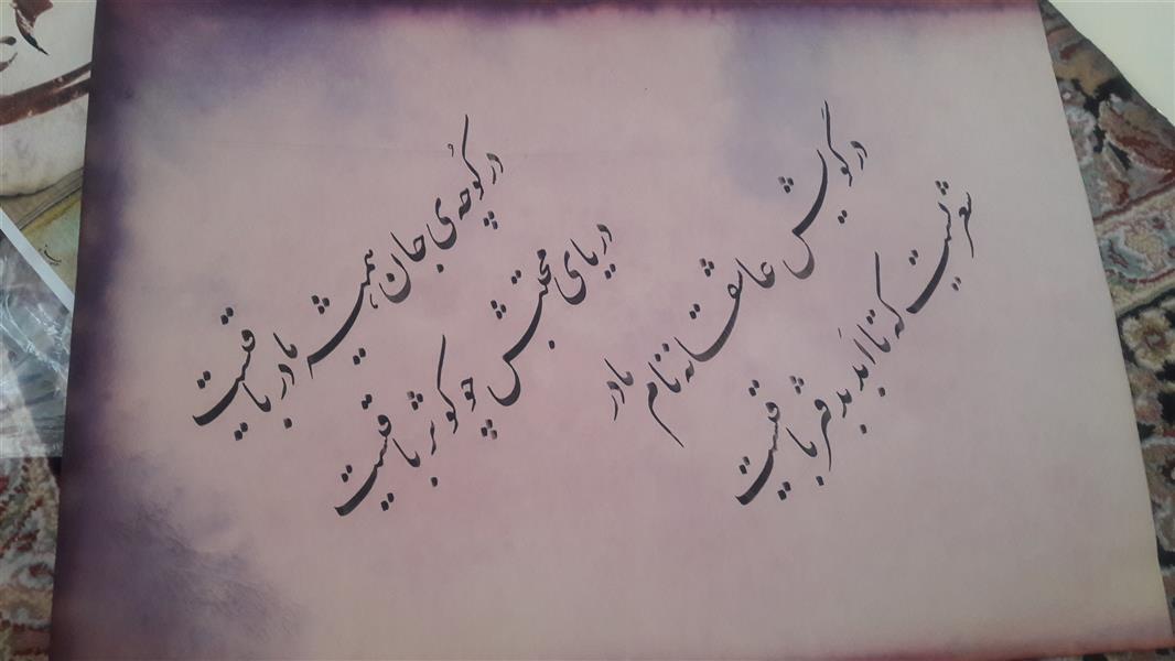 هنر خوشنویسی محفل خوشنویسی رویا جلال وند باسلام خط نستعلیق چلیپا با مرکب روی کاغذ گلاسه بدون قاب