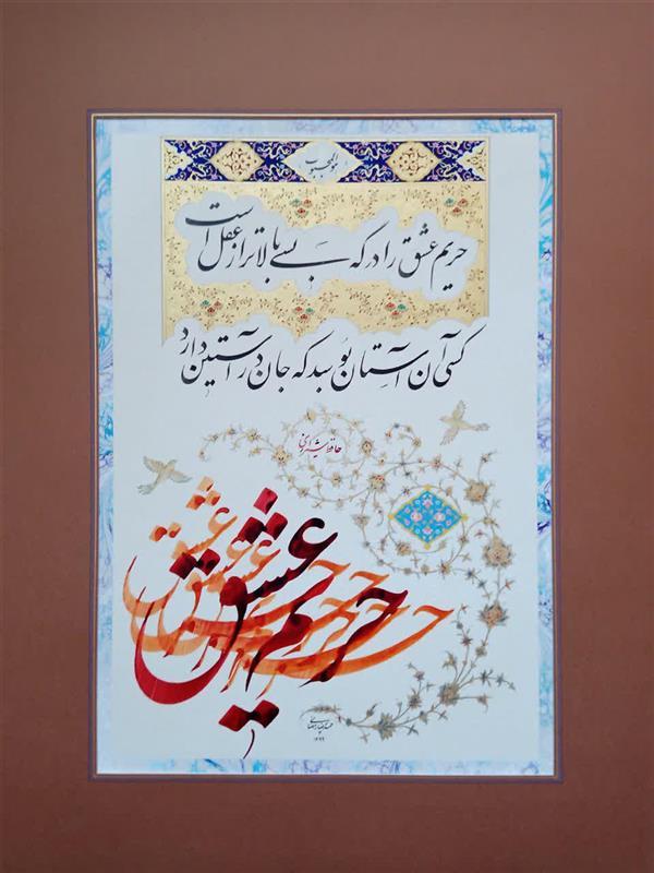 هنر خوشنویسی محفل خوشنویسی علیرضا رمضانی خط نستعلیق , کاغذ مرکب 1399 #حریم عشق را درگه بسی بالاتر از عقل است حمید رضا رمضانی