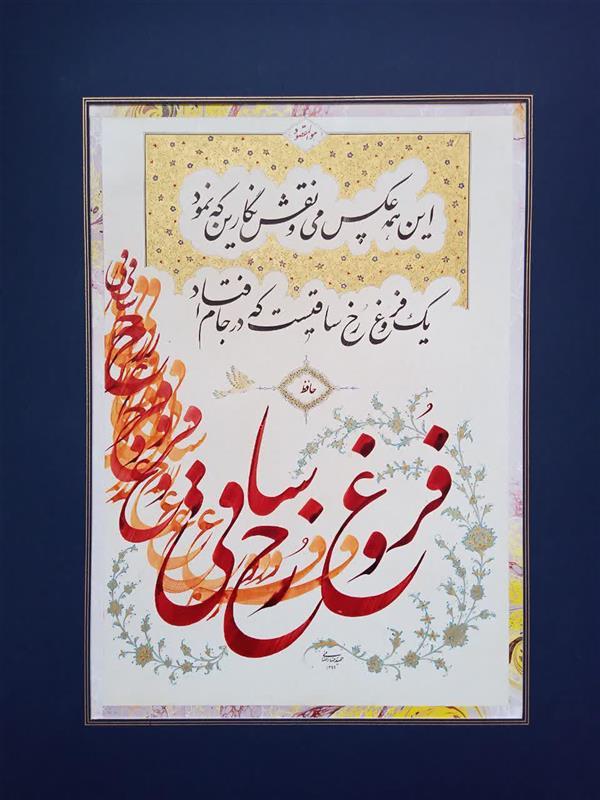 هنر خوشنویسی محفل خوشنویسی علیرضا رمضانی خط نستعلیق کاغذ مرکب 1399  #یک فروغ رخ ساقیست که در جام افتاد حمید رضا رمضانی