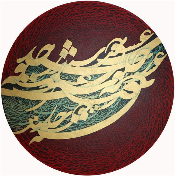 هنر خوشنویسی محفل خوشنویسی علی رنجبریان #علی رنجبریان #ترکیب مواد روی بوم  # بوم دایره  #عشق