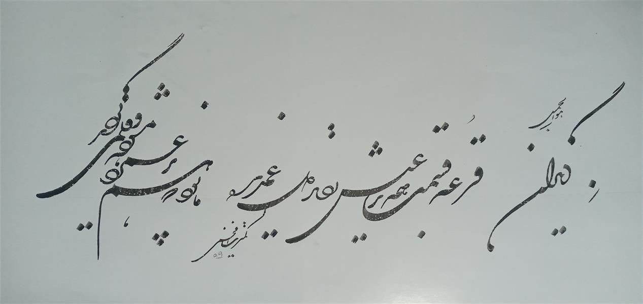 هنر خوشنویسی محفل خوشنویسی فرشادافخمی کاغذکلاسه،۱۳۹۹،سطرنویسی شکسته نستعلیق، افخمی