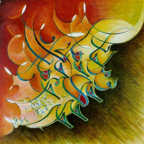 """هنر خوشنویسی محفل خوشنویسی رضا صفوی جان جهان _ """"تو مرا جان جهانی چکنم جان و جهان را"""" ، ۱۳۹۸ خطنقاشی روی بوم ، اکریلیک ، جوهر اشمینک"""