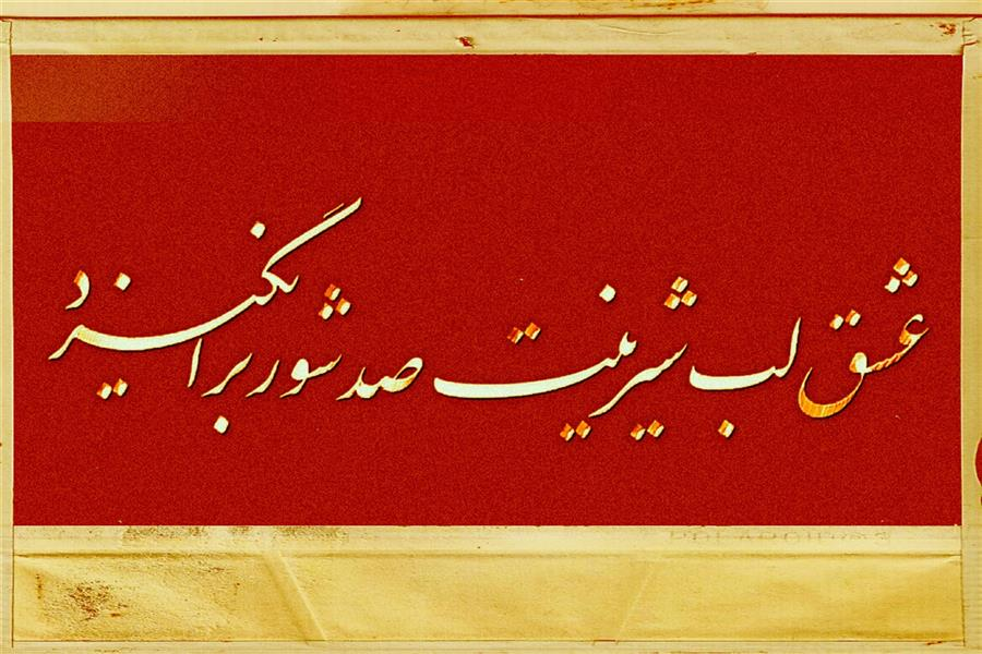 هنر خوشنویسی محفل خوشنویسی فریبرز اسدی سطر نویسی آبان 1399