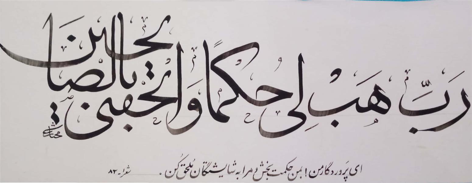 هنر خوشنویسی محفل خوشنویسی حسن مختاری کاغذ دست ساز ، ثلث و نستعلیق