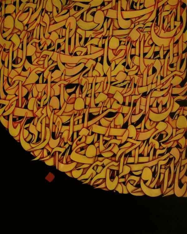 هنر خوشنویسی محفل خوشنویسی بلال جوان #رنگ_روغن_روی_بوم،  سال خلق اثر:۱۳۹۹،نام اثر:منظومه(خورشید و تیر)، نام هنرمند:بلال جوان