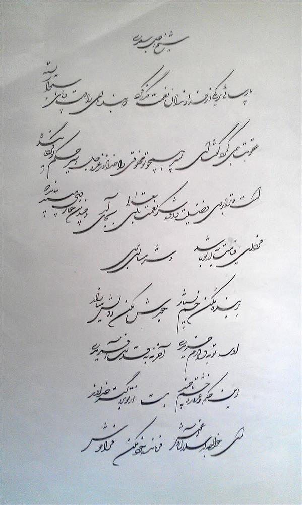 هنر خوشنویسی محفل خوشنویسی علی اکبر شایان منش مرکب و کاغذ گلاسه ساده قلم کتابت 1.5 میلیمتر