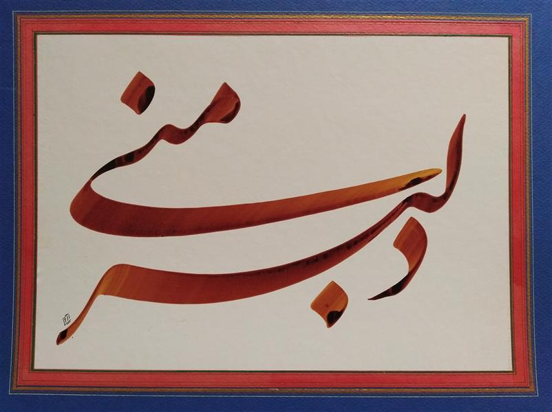 هنر خوشنویسی محفل خوشنویسی علیرضا محمدعلی بیگی دلبر منی/ قلم 23 میل/ مرکب سفارشی ساج (ضدآب)