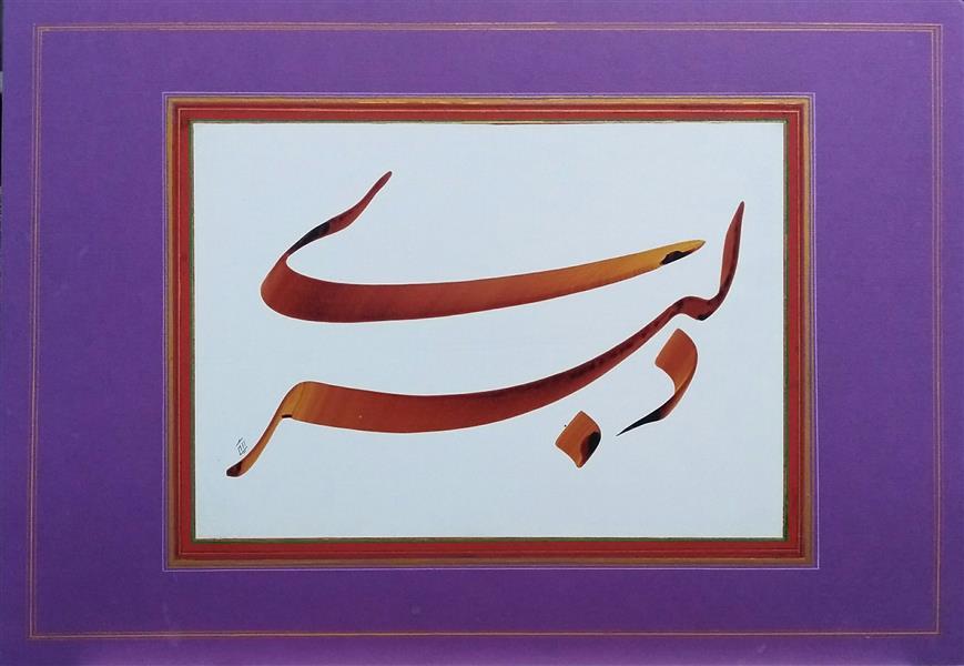 هنر خوشنویسی محفل خوشنویسی علیرضا محمدعلی بیگی دلبری/ قلم 23 میل/ مرکب سفارشی ساج (ضد آب)