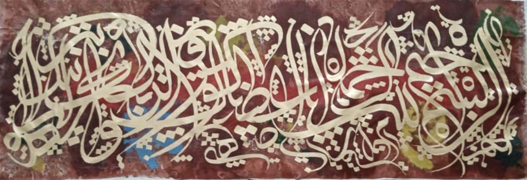 هنر خوشنویسی محفل خوشنویسی محمدجواد اعرابی تكنيك اكرليك روي بوم
