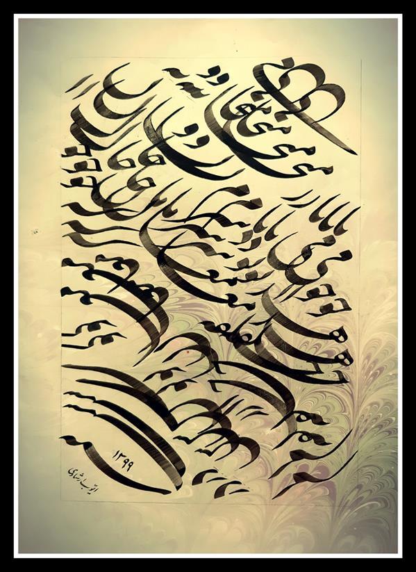 هنر خوشنویسی محفل خوشنویسی ایوب ارشادی  #سیاه_مشق ، کاغذ آهار ابروباد دست ساز ، سال۱۳۹۹، خوشنویس : ایوب ارشادی