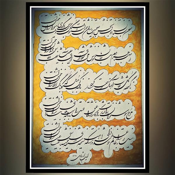 هنر خوشنویسی محفل خوشنویسی ایوب ارشادی  غزلی از #حافظ ، خط شکسته نستعلیق ، سال ۱۳۹۹ ،، خوشنویس : ایوب ارشادی