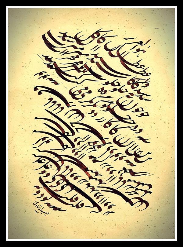 هنر خوشنویسی محفل خوشنویسی ایوب ارشادی  نام اثر : #سیاه_مشق، شعر#حافظ ، واعظان کاین جلوه در محراب و منبر میکنند  ...... سال ۱۳۹۹، خوشنویس : ایوب ارشادی