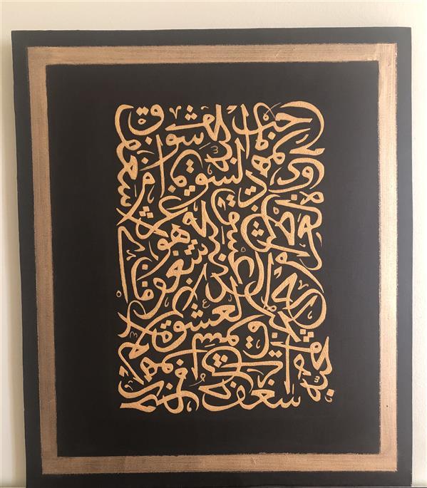 هنر خوشنویسی محفل خوشنویسی nazanin etesaminia   نقاشيخط# رنگ اكرليك# تابلو عشق/ سال ٩٨
