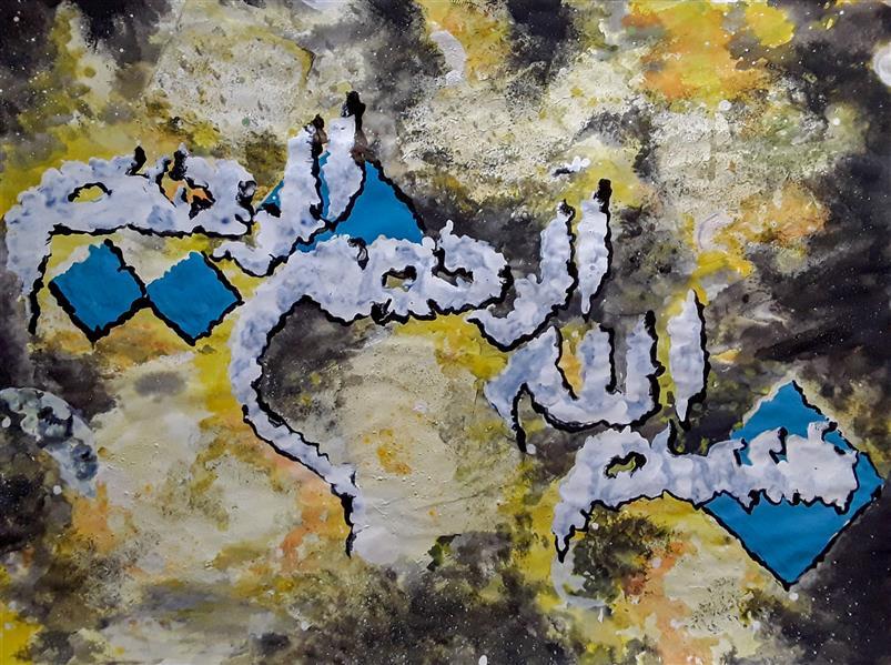 هنر خوشنویسی محفل خوشنویسی Manuchehrmehri #منوچهر مهری #بسم الله الرحمن الرحیم  #ترکیب مواد