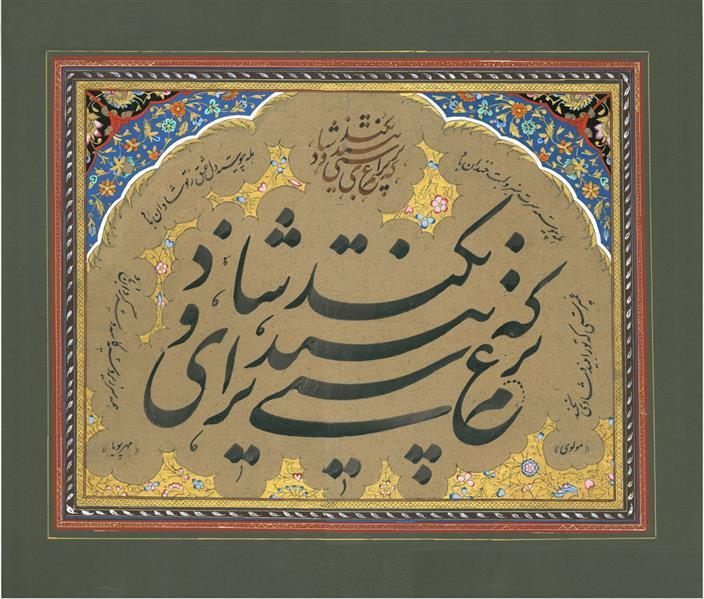 هنر خوشنویسی محفل خوشنویسی حسین مهرپویا آهارمهره، خلق1399، نام اثر:لب خندان، حسین مهرپویا