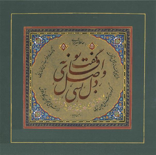 هنر خوشنویسی محفل خوشنویسی حسین مهرپویا آهارمهره،خلق 1399، نام اثر:افسانه ی وصل، حسین مهرپویا