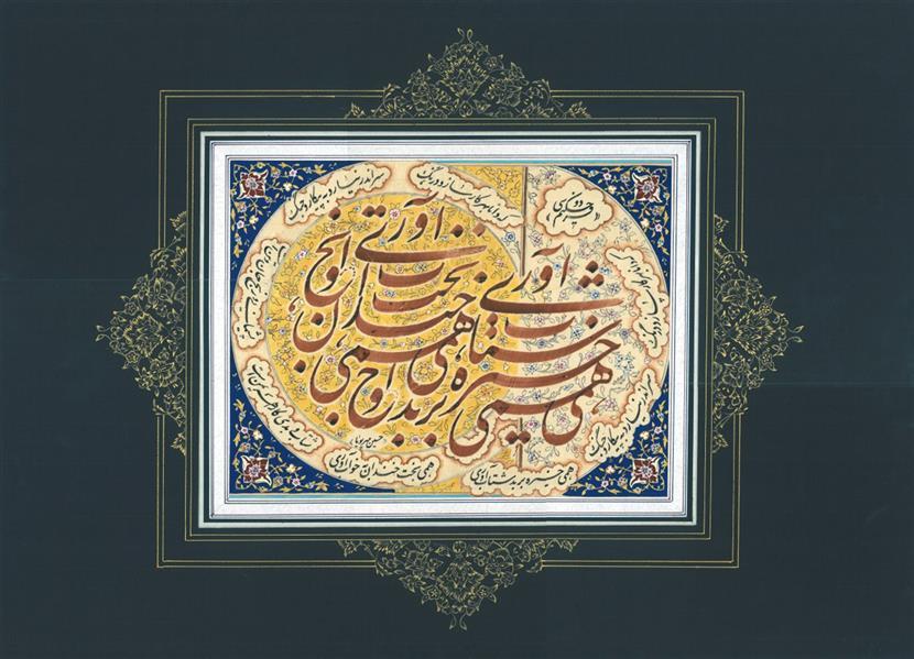 هنر خوشنویسی محفل خوشنویسی حسین مهرپویا آهارمهره، خلق1399، نام اثر:شتاب وبدی کاراهریمن است، حسین مهرپویا