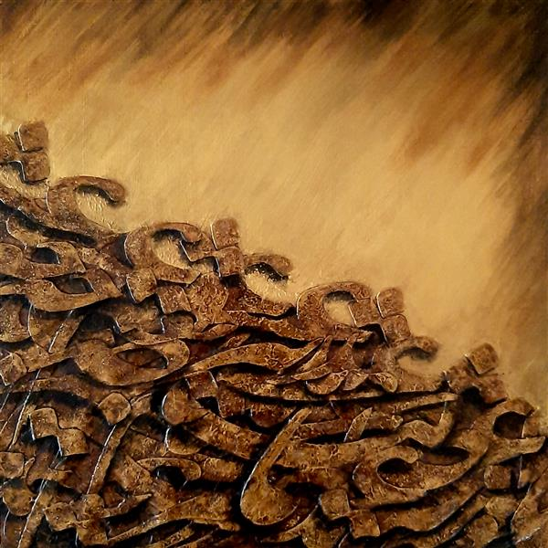 هنر خوشنویسی محفل خوشنویسی الهام خطیبی  #نقاشیخط(آکرلیک و شاپان) ، برجسته نگاری ، الهام خطیبی