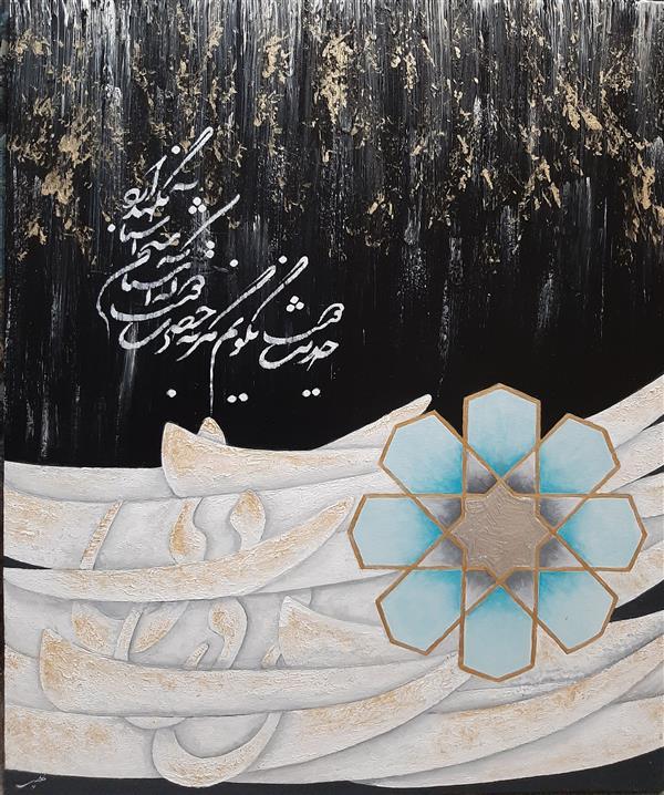 هنر خوشنویسی محفل خوشنویسی الهام خطیبی  #نقاشیخط (اکرلیک) ، سال خلق اثر ۱۳۹۹ ، الهام خطیبی