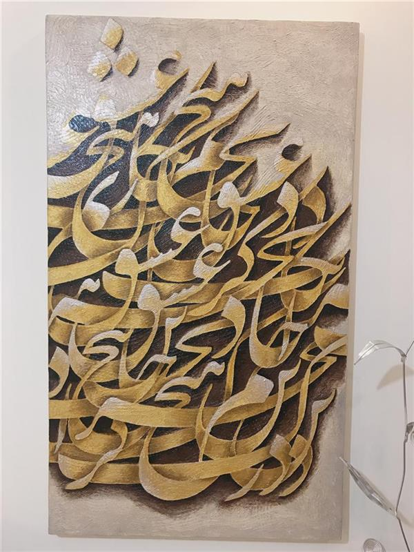 هنر خوشنویسی محفل خوشنویسی لیلا باباخانی اکریلیک روی مواد  سال ۹۹  در این خاک به جز عشق دگر هیچ نکاریم  لیلا باباخانی