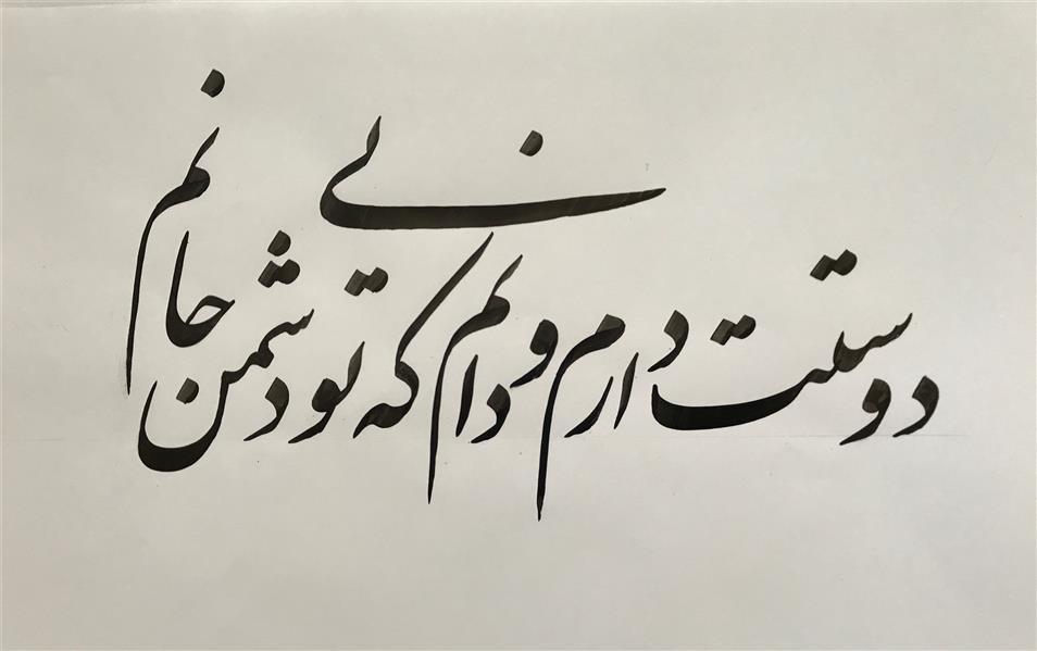 هنر خوشنویسی محفل خوشنویسی پیام محمدی نستعلیق، کاغذ گلاسه در ابعاد 30*20، سال 1399، هنرجو پیام محمدی