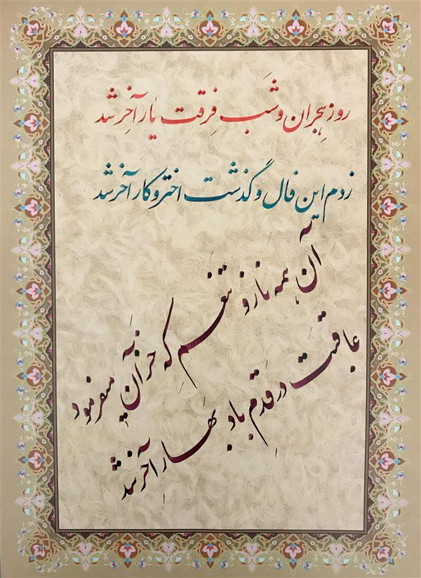 هنر خوشنویسی محفل خوشنویسی پیام محمدی باد بهار، کاغذ ابر و باد گلاسه مات، سال 1399، هنرجو محمدی