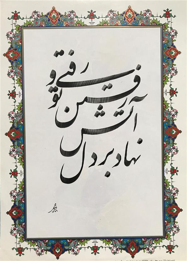 هنر خوشنویسی محفل خوشنویسی پیام محمدی نستعلیق روی کاغذ ابر و باد، سال 1399، هنرجو محمدی