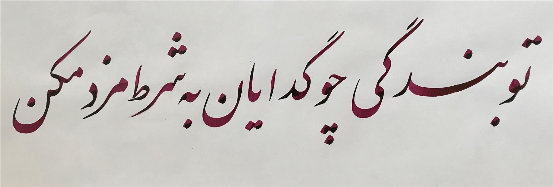هنر خوشنویسی محفل خوشنویسی پیام محمدی 1399، هنرجو محمدی