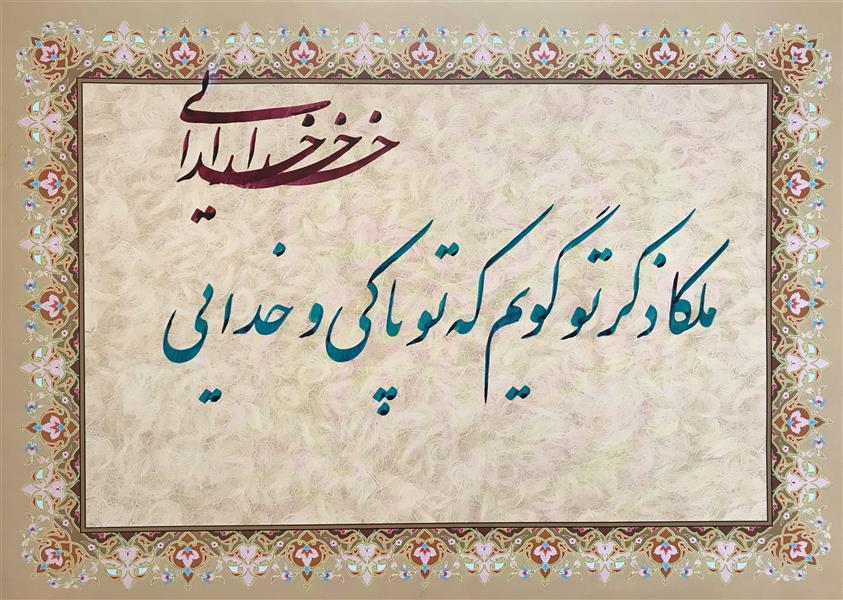 هنر خوشنویسی محفل خوشنویسی پیام محمدی ملکا، 1399، هنرجو محمدی