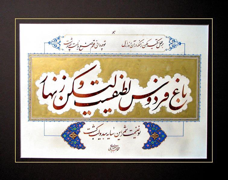 هنر خوشنویسی محفل خوشنویسی محمدمهدی منصوری شعر حضرت حافظ