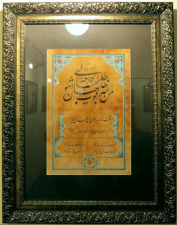 هنر خوشنویسی محفل خوشنویسی محمدمهدی منصوری حدیث امام علی / به همراه شعر شیخ اجل سعدی