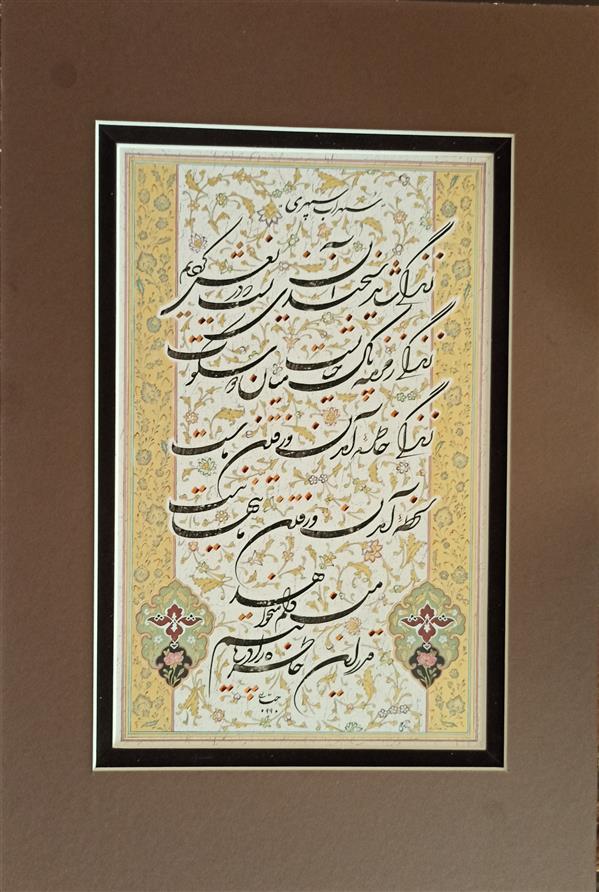 هنر خوشنویسی محفل خوشنویسی محمدتقی جباری زندگی (از اشعار سهراب سپهری) اثر محمدتقی جباری در سبک شکسته نستعلیق به صورت تذهیب شده دارای پاسپارتو در سال 99 خلق گردیده است.