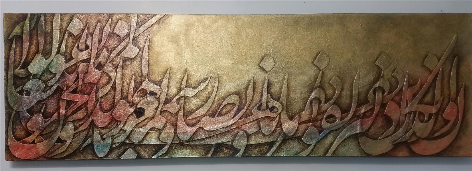 هنر خوشنویسی محفل خوشنویسی احسان گودرزی #تابلو نقاشی خط برجسته ,تکنیک ترکیب مواد بر روی ورق طلا