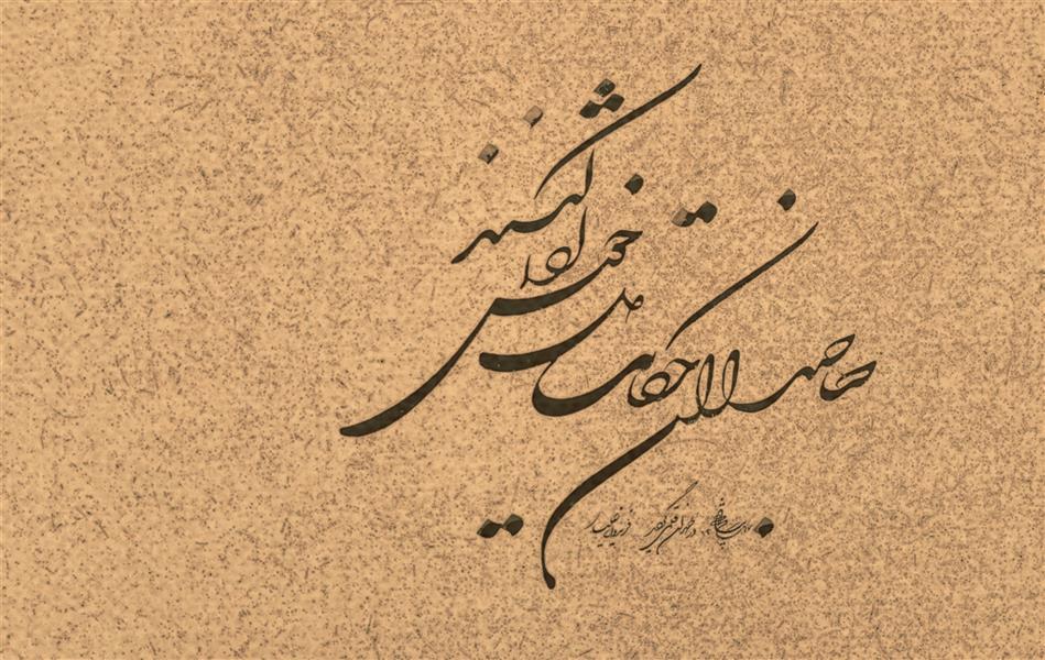 هنر خوشنویسی محفل خوشنویسی فریدون علیار شعر حافظ ابعاد ۴۰،*۳۰ مرکب روی کاغذ