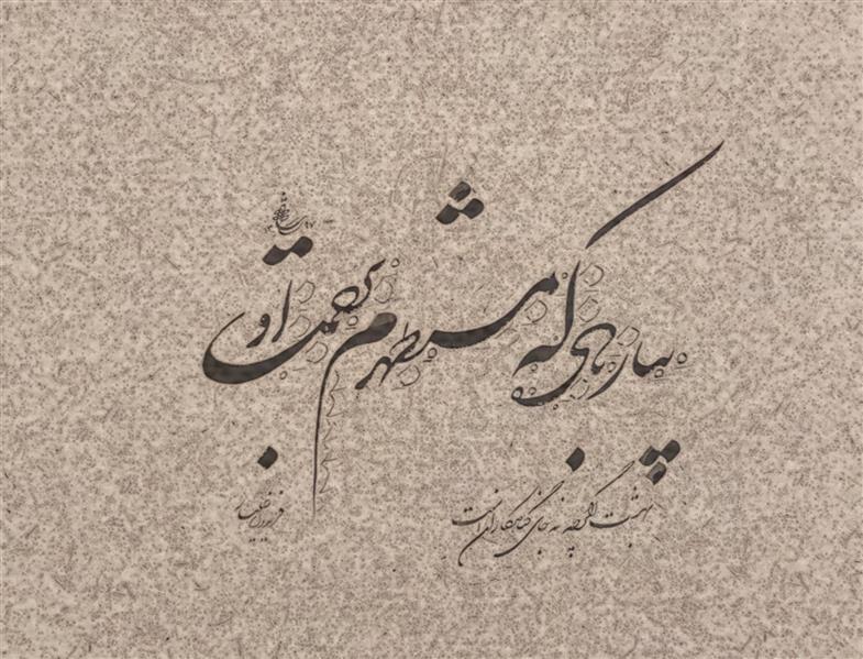 هنر خوشنویسی محفل خوشنویسی فریدون علیار شعر حافظ ابعاد ۴۰*۳۰ مرکب روی کاغذ